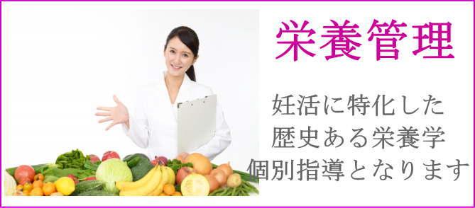 不妊症を改善させる栄養学の知識がある鍼灸院