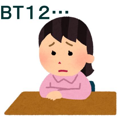 BT12(ET14)のhcg