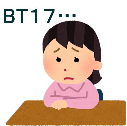 BT17基準値