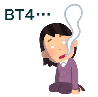 BT4基準値
