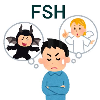 FSHについて